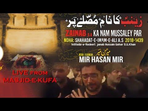 21 Ramzan Noha 2018 | Zainab (sa) Ka Naam Musallay Par | Mir Hasan Mir Live At Masjid e Kufa