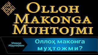 ОЛЛОҲ МАКОНГА МУҲТОЖМИ | OLLOH MAKONGA MOHTOJMI