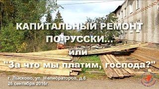 видео Течет крыша