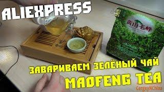 Посылки из Китая. Mao Feng green tea/ Маофенг зелёный чай.