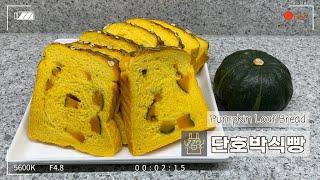 제철 #밤호박 으로 만든 #단호박식빵 Pumkin Lo…