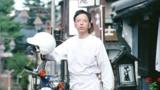 松坂桃李 板尾創路 d fashion CM Tori Matsuzaka/Nobuyuki Suzuki/Anna ...