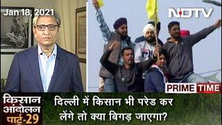 Prime Time With Ravish Kumar: रैली, विरोध-प्रदर्शन रोकने के लिए Court का रुख करना कितना जायज?