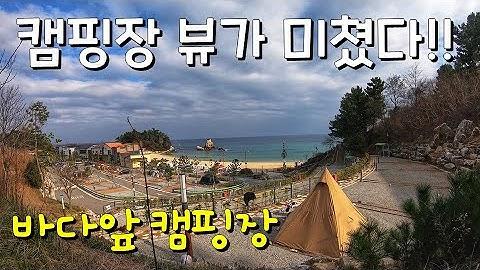 캠핑장에서 이런 뷰는 처음이야!! 내생애 최고의 오캠 뷰!!|백패킹 캠핑|동해 여행|추암오토캠핑장 추천 소개 리뷰|짱크루 캠핑요리 camping