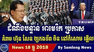 អាមេរិក គំរាមទៅលោក ហ៊ុន សែន រឿងកងទ័ព ចិននៅកំពងសោម, Cambodia Hot News, Khmer News