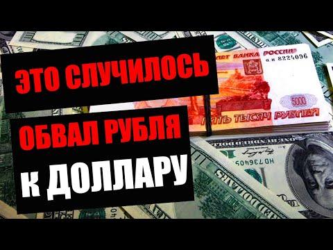 Обвал курса рубля, обвал нефти, курс доллара и евро. Девальвация