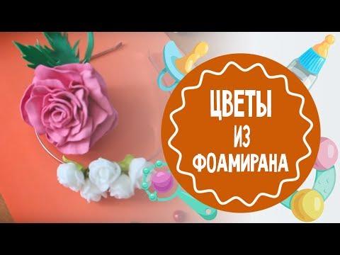 видео: Цветы из фоамирана. Мастер-класс