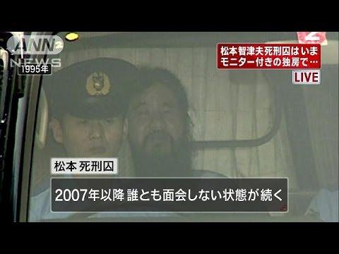 24時間監視、動こうともせず 松本死刑囚の様子は?(15/03/20)