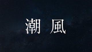 岡崎体育/潮風 TVアニメ「舟を編む」OPテーマ ▽岡崎体育 1st Single「...