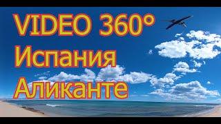Аликанте, Испания, ветер, самолеты, видео 360° градусов,  VR Video 4K