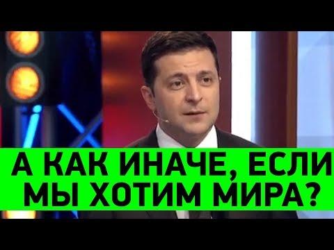 Я пожал руку Путину! Большое интервью президента Зеленского о переговорах с Путиным