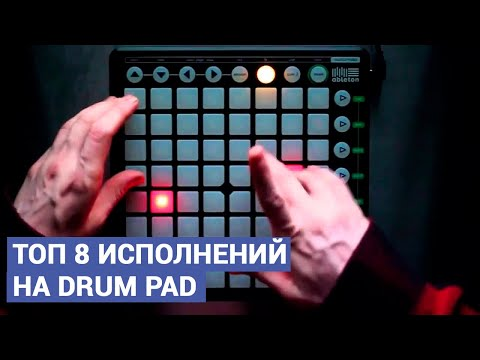 TOP 8 PERFORMANCES ON DRUM PAD