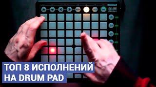 Download ТОП 8 ИСПОЛНЕНИЙ НА DRUM PAD Mp3 and Videos