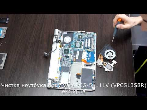 Чистка ноутбука Sony Vaio PCG-51111V (VPCS13S8R)!