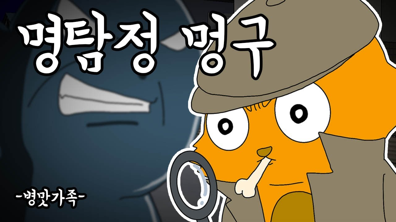 [병맛더빙&웃긴영상]명탐정 멍구-병맛가족