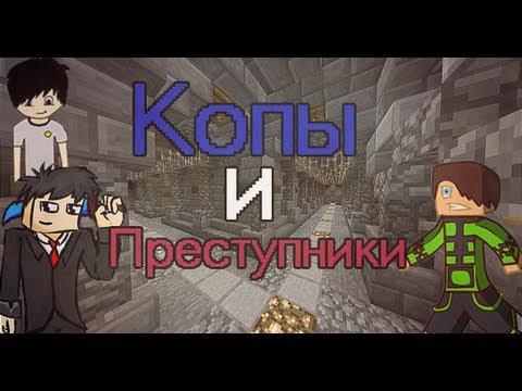 Копы и Преступники #2 - Minecraft : Мини-Игры