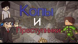 Minecraft: Мини игра:Копы и Преступники #1