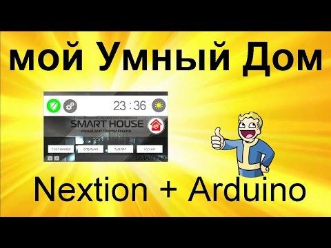 Nextion + Arduino = Умный дом!