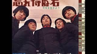ザ・テンプターズThe Tempters/①忘れ得ぬ君 (1967年10月25日発売) 作...