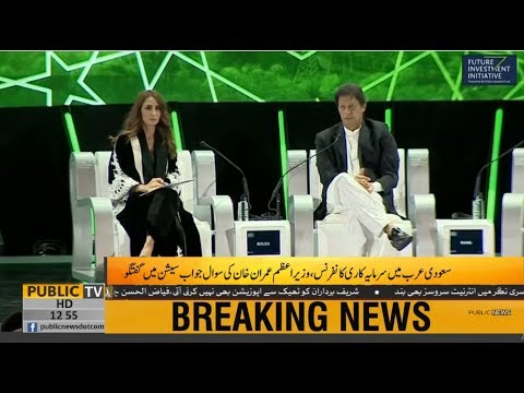 PM Imran khan addresses future investment initiative Conference in Riyadh Saudi Arabia | 23 Oct 2018