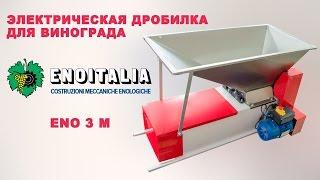 Дробилка для винограда с гребнеотделителем Enoitalia Eno 3M(Inox) - видео обзор(, 2016-10-13T15:00:27.000Z)