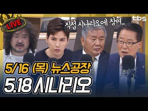 박지원, 김용장, 허장환, 김주영 | 김어준의 뉴스공장