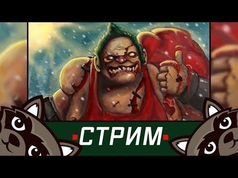видео: Вечерний стрим  Дота 2