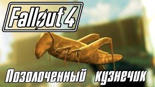 Fallout 4 Прохождение 33 Позолоченный кузнечик. Меч Шема Драуна