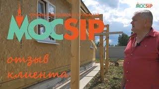 Отзыв клиента компании МОССИП о строительстве в Востряково.(, 2017-07-25T12:05:10.000Z)