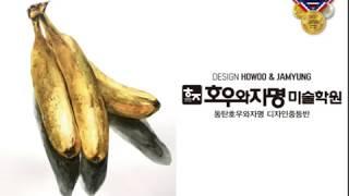 동탄미술학원 호우와자명 디자인중등반 단아샘의 정물수채화…