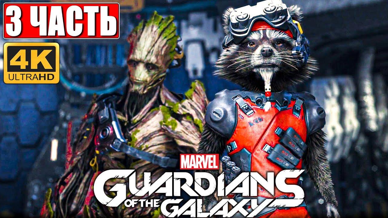 Download Прохождение Стражи Галактики 2021 (Guardians of the Galaxy) [4K] ➤ #3 ➤ На Русском Обзор на PS5
