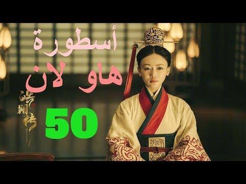 الحلقة 50 من مسلسل ( أسطورة هاو لان | The Legend of Hao Lan ) مترجمة