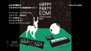「HAPPY PARTY EDM!~STUDIO GHIBLI BEST~」 (Special Trailer)