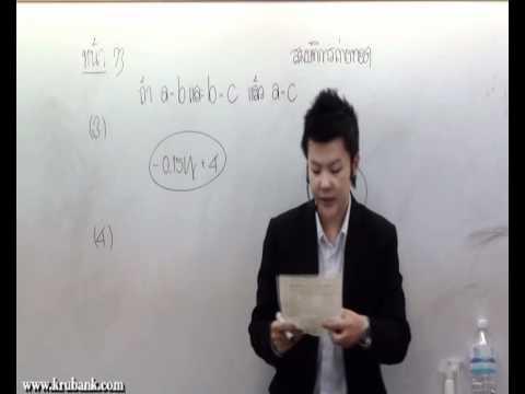 การประยุกต์ของสมการเชิงเส้นตัวแปรเดียว  ม 2  คณิตศาสตร์ครูพี่แบงค์ part 1  ต ค  53