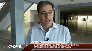 Νέος Πρύτανης του Πανεπιστημίου Δυτ. Μακεδονίας ο Θ. Θεοδουλίδης