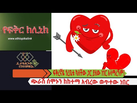 ፍቅረኛዬ ጎረቤቱ ካለችው ጋር ያለው ነገር አላማረኝም፤ ጭራሽ ሰሞኑን ከከተማ አብረው ወጥተው ነበርምን ልበለው? EthiopikaLink