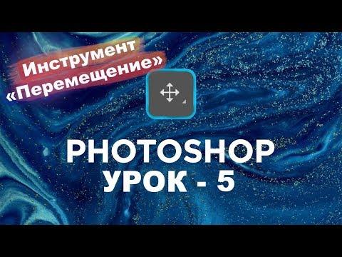 Как Перемещать объекты в Фотошоп | Уроки Photoshop Cc 2019 | Фотошоп уроки для начинающих! №5