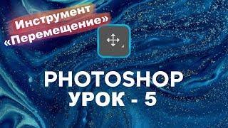 №5| Инструмент Перемещение | Уроки Photoshop cc 2019 | Фотошоп уроки для начинающих пошагово!