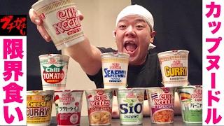 【大食い】種類豊富!!カップヌードルを限界まで食べてみた!