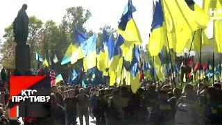 """""""Кто против?"""": радикалы дали Зеленскому 10 дней для выполнения их требований. От 15.10.19"""