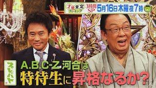 木曜よる7時 『プレバト!!』5月16日は、「俳句特待生昇格SP」と大型新...