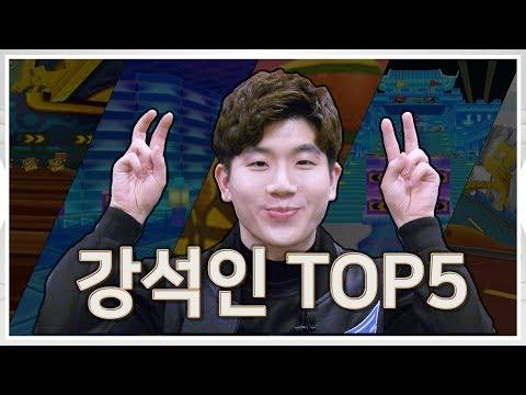 반전매력 뿜뿜♡ 강석인의 TOP5! [2019 카트라이더 리그 시즌1]