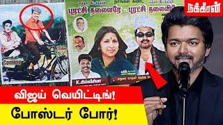 Nakkheeran News Box   Vijay   Rajini   ADMK