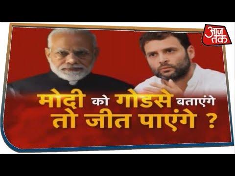 Modi को गोडसे