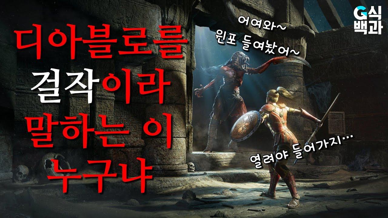 퇴사한 디렉터가 밝힌 디아블로 개발비화 [디아2 레저렉션 #2]