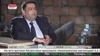 NCFA ПРЕДСТАВЛЯЕТ АРМЕНИЮ НА РБК. ЧАСТЬ 2.