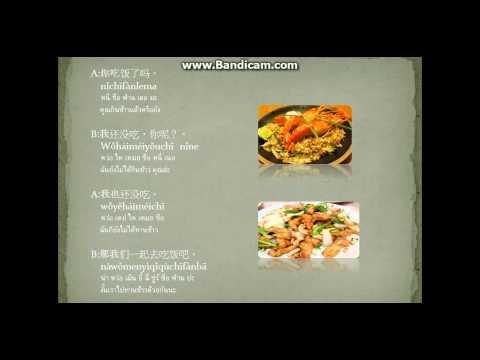 บทสนทนาภาษาจีนเบื้องต้น by เหล่าซือโจ๊ก