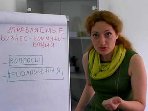 Наталья Титова - Управление диалогом.wmv