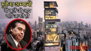 मुकेश अम्बानी कितने ताकतवर है Things You Didn't Know About India's Richest man -- Mukesh Ambani