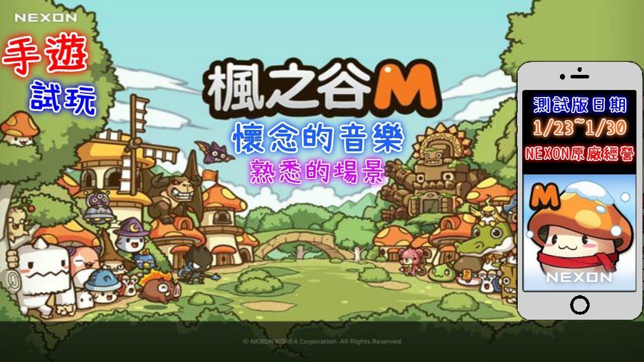 楓 之 谷 m 網頁 版